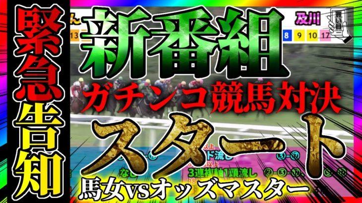 【ガチンコ競馬対決】オッズマスターVS馬女 いきなり大波乱の幕開け! #001
