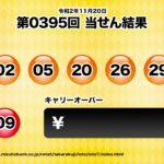 【第0395回 令和2年11月20日】 ロト7(LOTO7) 当せん結果と次回当せん番号予想