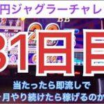 【検証】毎日千円ジャグラーチャレンジ!1ヶ月間やり続けたら稼げるのか?【毎日投稿】最終日