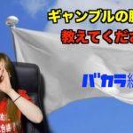 【ギャンブルの勝ち方を教えてください】まあぷくちゃんの1万円チャレンジ♪