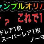 【遊戯王】ギャンブルオリパ!! え!?これで1万円!驚 怖すぎない