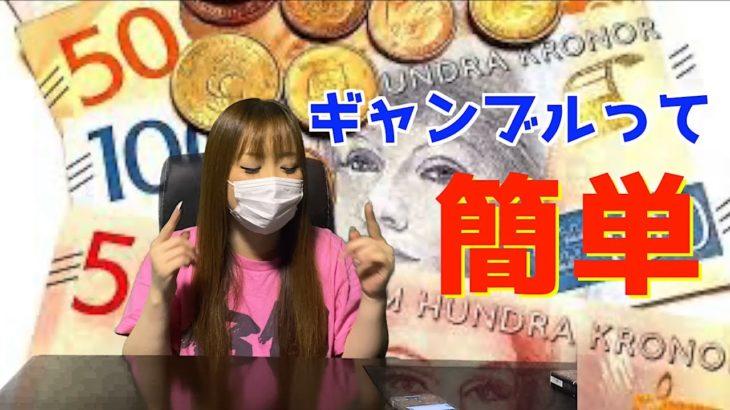 【ギャンブルって簡単ですね】まあぷくちゃんの1万円チャレンジ♪