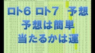 ロト6予想 合計数字の法則1