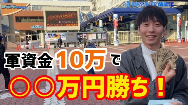 【ギャンブル企画】軍資金10万でぶん回したら○○万円勝ち【競艇・ボートレース】