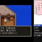【1000人記念】 SFC ドラゴンクエスト 全ロトシリーズクリアするまでやる!【登録してくれて感謝】  11.1