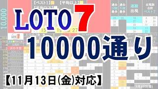 🔵ロト7・10000通り表示🔵11月13日(金)対応