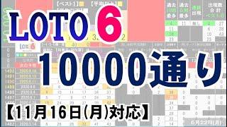 🟢ロト6・10000通り表示🟢11月16日(月)対応