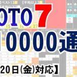 🔵ロト7・10000通り表示🔵11月20日(金)対応