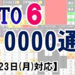 🟢ロト6・10000通り表示🟢11月23日(月)対応