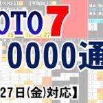 🔵ロト7・10000通り表示🔵11月27日(金)対応