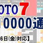 🔵ロト7・10000通り表示🔵11月6日(金)対応