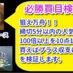祝チャンネル登録者数100人突破記念企画!人気オッズ100倍以上10点 10レース買ったら収支がプラスになる!を検証 2020年11月18日【競艇・ボートレース】