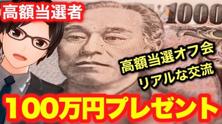 【宝くじ高額当選者】100万円プレゼント&シークレットオフ会【ロト6ロト7】