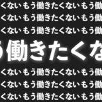 【宝くじ高額当選者】月々100万円の仕送り【ロト6ロト7】