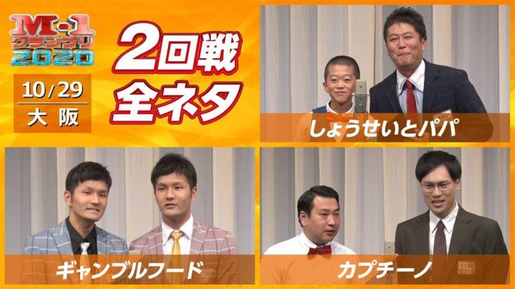 10/29② [大阪] しょうせいとパパ/ギャンブルフード/カプチーノ【2回戦全ネタ】