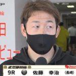 10月30日 佐世保競輪 オッズパーク杯 JIGEMON 前検日インタビュー