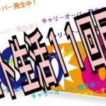 ロト生活!11回目!キャリーオーバー発生中!