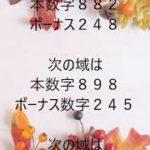 ロト7 11月06日抽選 393回予想 攻略法第4弾「その先」編 実験中