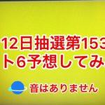 11月12日抽選第1534回ロト6予想してみた