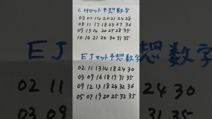 11月13日 第394回  ロト7予想