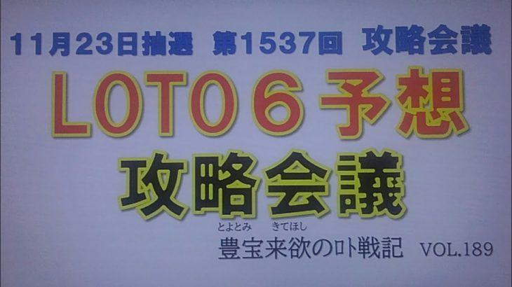 【ロト6予想】11月23日第1537回攻略会議
