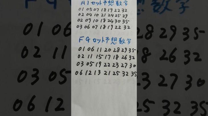 11月27日  396回  ロト7予想