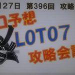 【ロト7予想】11月27日第396回攻略会議