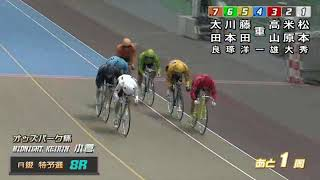 11/3 ミッドナイト競輪オッズパーク杯(FII)1日目 第8競走