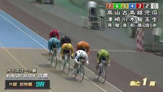 11/3 ミッドナイト競輪オッズパーク杯(FII)1日目 第9競走