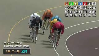 11/4 ミッドナイト競輪オッズパーク杯(FII)2日目 第2競走