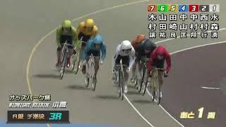 11/4 ミッドナイト競輪オッズパーク杯(FII)2日目 第3競走