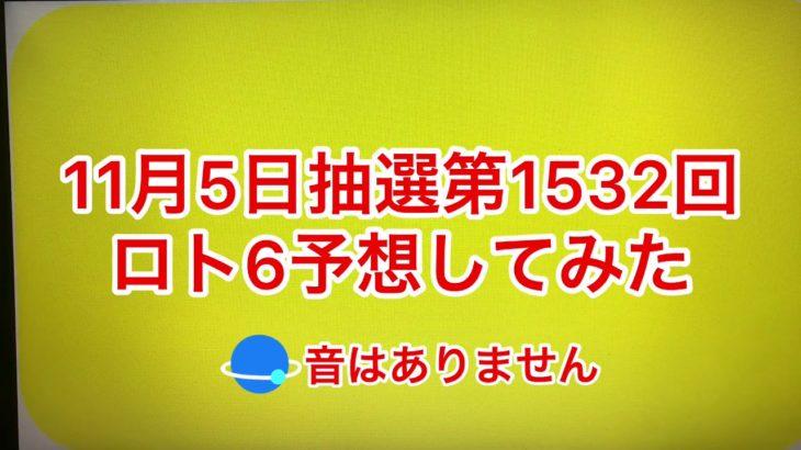 11月5日抽選第1532回 ロト6予想してみた