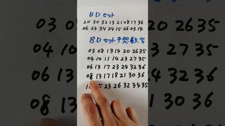 11月6日 第393回  ロト7予想