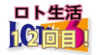 ロト生活12回目!