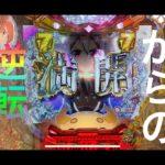 【ゴルゴ13、結城友奈】ギャンブル日誌♯3