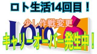 ロト生活14回目!少し作戦変更!キャリーオーバー発生中!!!