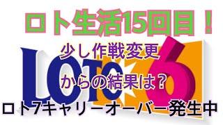 ロト生活15回目!作戦変更からの結果は?