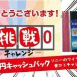 最大1万円キャッシュバックの年末音ロトチャレンジ開催中!5000円引けました!ソニーのワイヤレスイヤホンを激安ゲット!
