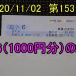 第1531回のロト6(1000円分)の結果