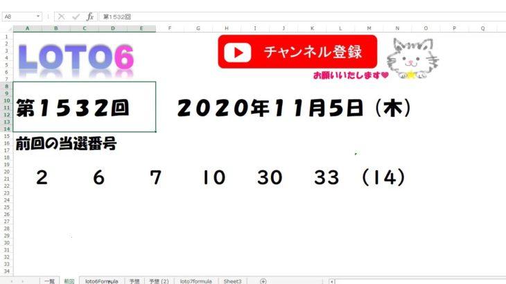 予想数字第1532回LOTO6ロト62020年11月5日(木)HiromiTV