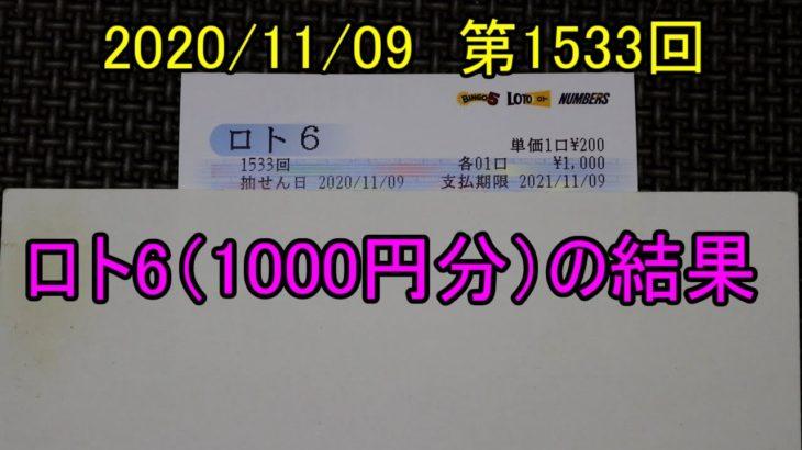 第1533回のロト6(1000円分)の結果