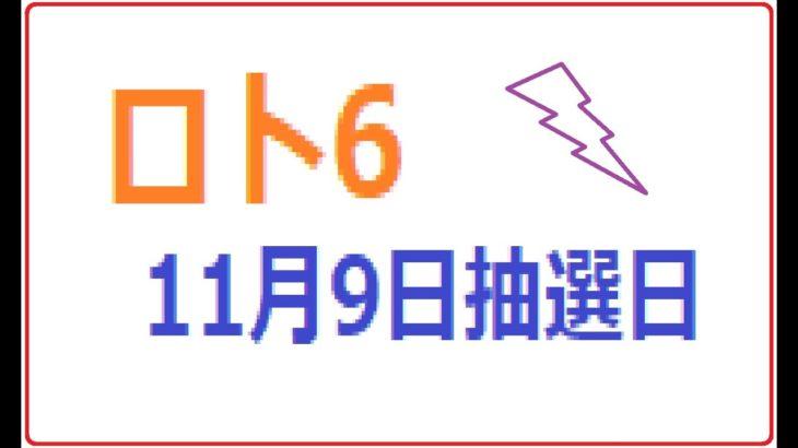 1533回ロト6予想(11月9日抽選日)