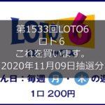 【第1533回LOTO6】ロト6 3口勝負!!(2020年11月09日抽選分)