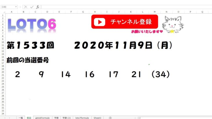 予想数字第1533回LOTO6ロト62020年11月9日(月)HiromiTV