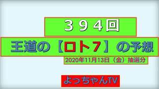 王道の【ロト7】394回の予想 ・5口と気になる数字で2口予想しました。【ロト6】1534回の予想と結果もしています。