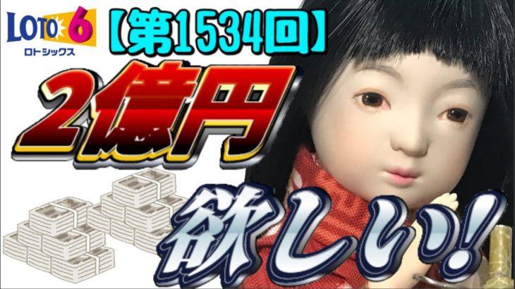 【第1534回】踊って2億円欲しい!【ロト6】#7