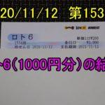 第1534回のロト6(1000円分)の結果
