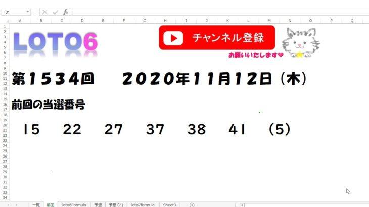 予想数字第1534回LOTO6ロト62020年11月12日(木)HiromiTV