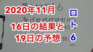 【第1535回】2020年11月16日のロト6!
