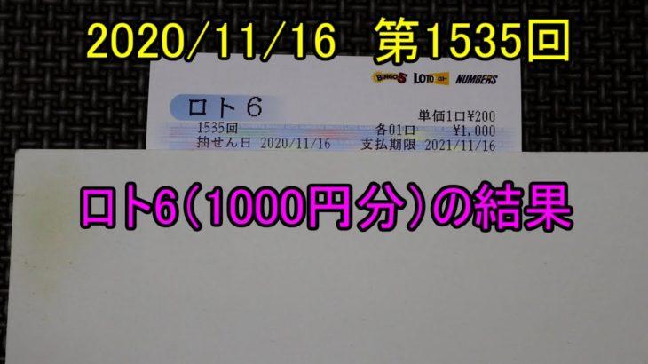 第1535回のロト6(1000円分)の結果